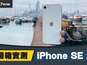 iPhone SE 2 开箱详测✡