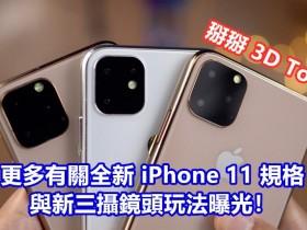 更多有关全新 IPhone 11 规格与新三摄镜头玩法山寨迷曝光!