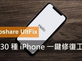 iPhone/iPad 修复工具,Joyoshare UltFix 內建 30 种 iPhone 一键修复工具!